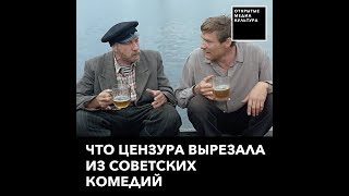 Що цензура вирізала з радянських комедій