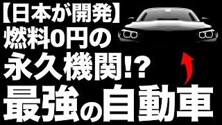 【衝撃】トヨタが開発する「永久機関」が世界を凌駕する!