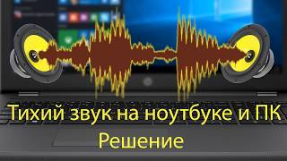 Тихий звук на ноутбуке или ПК c Windows Vista/7/8/10 Решение для любой звук. карты