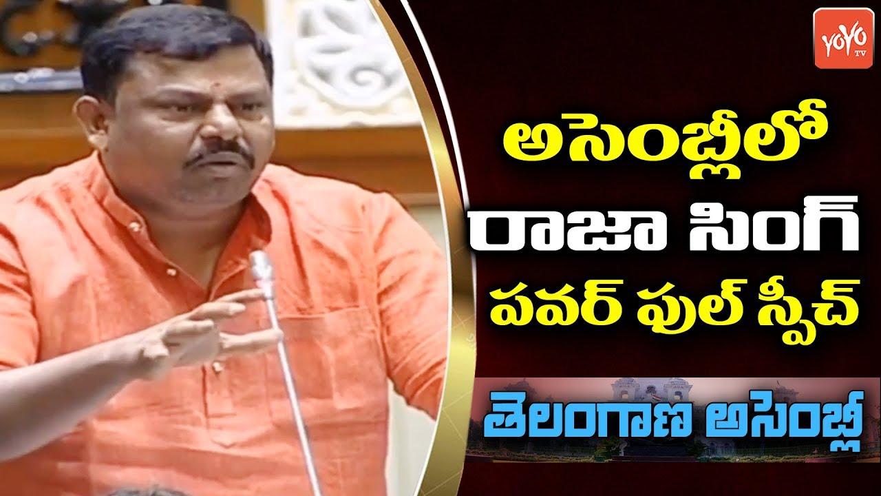 Raja Singh PowerFul Speech In Telangana Assembly | CM KCR Speech | KTR | TRS | BJP | YOYO TVChannel