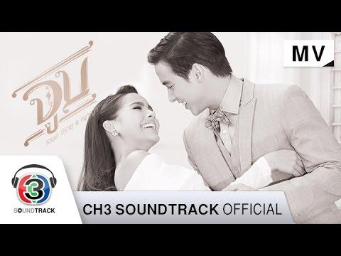 จูบ Ost.หนึ่งในทรวง | เจมส์ จิรายุ & ญาญ่า อุรัสยา | Official MV