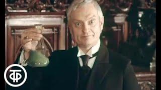 Голубой карбункул. Песня Шерлока Холмса и доктора Ватсона (1979)