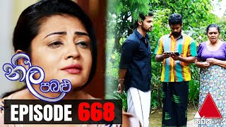 Neela Pabalu - Episode 668 | 22nd January 2021 | Sirasa TV
