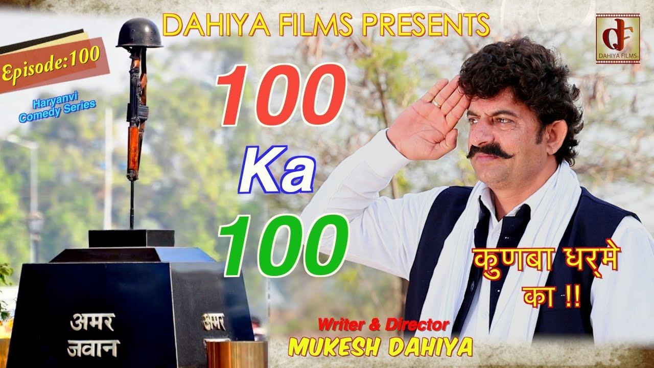 Episode : 100 Ka 100 # KUNBA DHARME KA # Mukesh Dahiya # Comedy # DAHIYA FILMS
