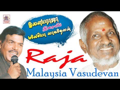 Malaysia vasudevan Ilaiyaraja  hits | Tamil Hit Songs | இளையராஜா மலேசியா வாசுதேவன் ஹிட்ஸ்