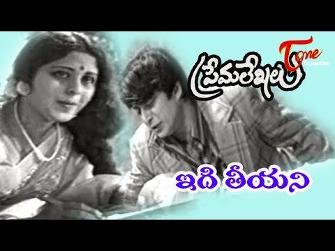Prema Lekhalu Songs - Idi Teeyani Vennela - Jayasudha - Ananth Nag