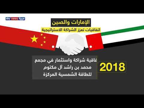 الإمارات والصين.. اتفاقيات تعزز الشراكة الاستراتيجية  - نشر قبل 5 ساعة