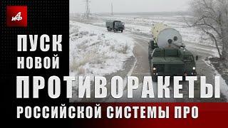 Пуск новой противоракеты российской системы ПРО