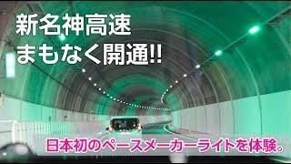 日本初!ペースメーカーライト装備の新名神高速道路にひと足早くのってみた。 thumbnail