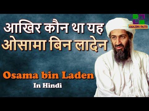 ओसामा आखिर कौन था // Life of Osama Bin Laden in hindi