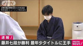 藤井七段が渡辺棋聖に勝利 最年少タイトルへ王手(20/06/28)