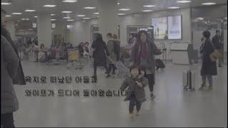 육아브이로그 ㅣVLOG ㅣ 서울여행을 떠나는 엄마와 아…