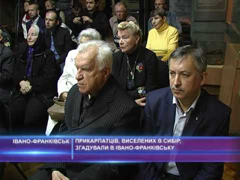 Прикарпатців, виселених в Сибір, згадали в Івано-Франківську