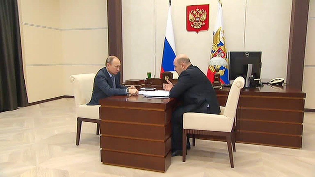 Рабочая встреча Владимира Путина с Михаилом Мишустиным
