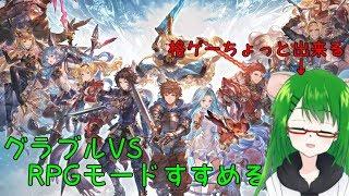 【グラブルVS】RPGモードやってく【VTuber】