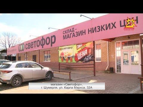 Магазин «Светофор» радует своих покупателей