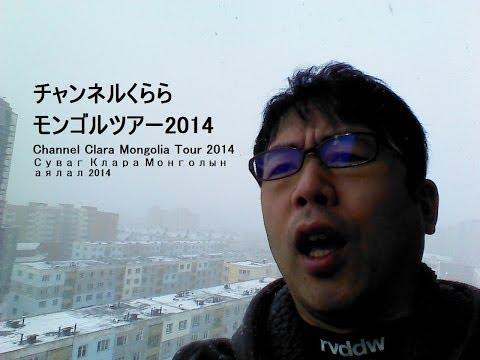 チャンネルくららモンゴルツアー2014 経済評論家 上念司【チャンネルくらら】