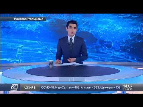 Выпуск новостей 14:00 от 22.04.2020