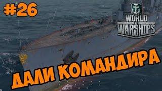 Дали командира - World of Warships прохождение и обзор игры часть 26