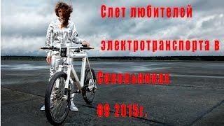 - Обзор - слета любителей электротранспорта в Сокольниках