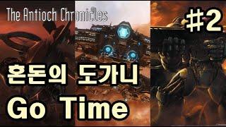 """스타크래프트 안티오크 연대기 3 : 혼돈의 도가니 - 2챕터 """"Go Time"""""""