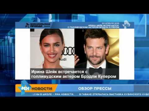 Ирина Шейк встречается с Брэдли Купером