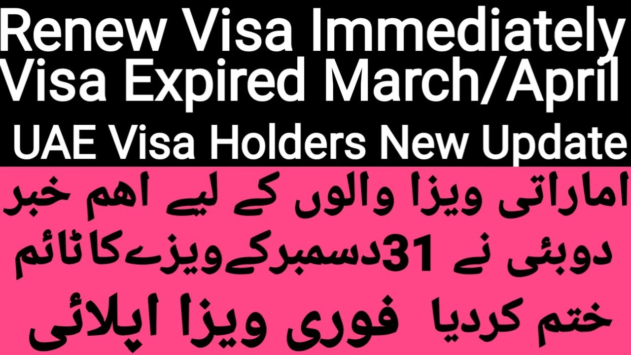 UAE Renew Visa Immediately Expired March/Aprial2020/UAE Visa Expaire Visa Holders Renew Immediately