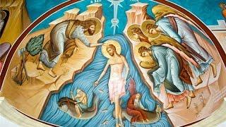Крещение Господне (Богоявление). Тропарь и величание Крещения Господня