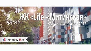 ЖК «Life — Митинская» - съёмка с воздуха(ЖК «Life Митинская». Подробные схемы проезда к жилому кварталу, фото со стройки, а также строительную докумен..., 2015-10-07T07:37:14.000Z)