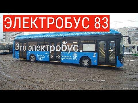 Электробус 83 Преображенская площадь - Уссурийская улица // 15 января 2019