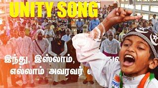 Unity Song | ஒற்றுமை கீதம் | Simpledhaa