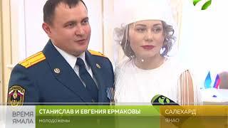 День влюбленных. Сегодня на Ямале родилось ещё 7 семей