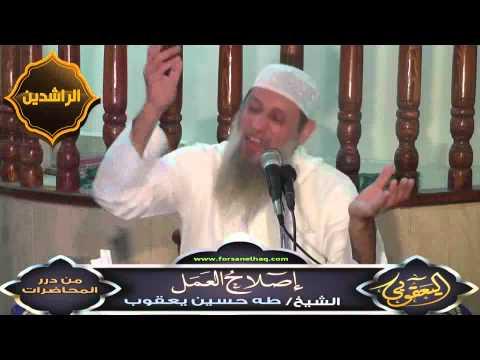 إصلاح العمل   للشيخ طه حسين يعقوب  الراشدين للتسجيلات الإسلامية