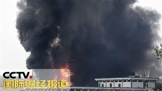[国际财经报道]热点扫描 印度一化工厂发生爆炸 多人死伤| CCTV财经
