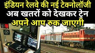 cab signaling system indian railways