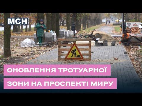 TPK MAPT: На площі Перемоги оновлюють тротуари