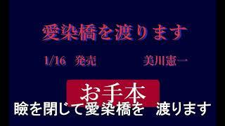 1/16発売の美川憲一さんの新曲、愛染橋を渡ります お手本動画です。