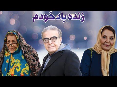 فیلم سینمایی زنده باد خودم - Zende Bad Khodam - Full Movie