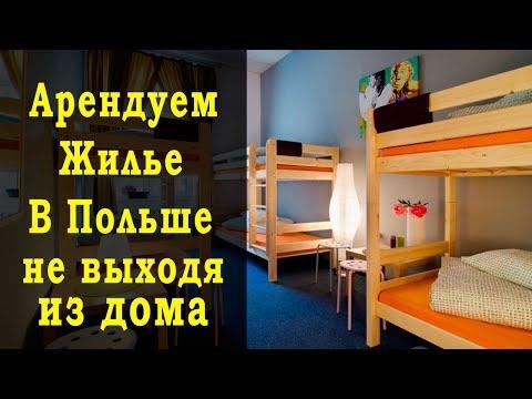 видео: Аренда комнат квартир в польше Подробная инструкция Как снять жилье в польше агентство Гвардия