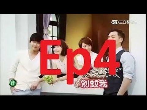 好想談戀愛 第4集 Be with You Ep4(Updated) - YouTube