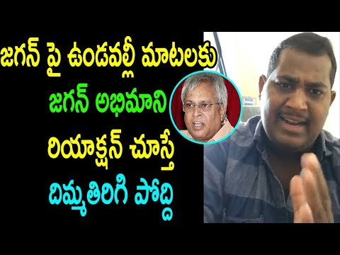 YS Jagan Fans Warning To Undavalli Arun Kumar Jagan Comments Issue In Pawan Kalyan | Cinema Politics