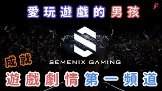 遊戲劇情第1頻道!Semenix Gaming神秘擠身電玩網紅