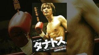 元世界ミドル級王者・竹原慎二 原案によるボクシング漫画がついに映画化...