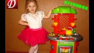 Детская кухня распаковка и обзор Игрушки для девочек Кухня  Children's Kitchen Toys for girls(Привет привет !!! У нас распаковка детской кухни . Дашенька с братиком распаковывают и собирают кухню. Играем..., 2016-04-23T18:24:55.000Z)