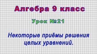 Алгебра 9 класс (Урок№21 - Некоторые приёмы решения целых уравнений.)