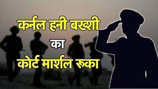 Relief for Gen VK Singh's TSD commander Colonel Bakshi | Bharat Tak