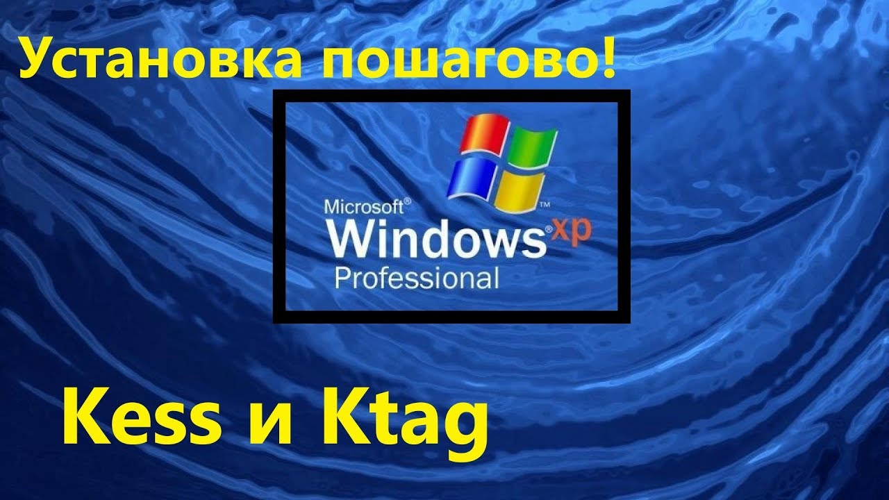 УСТАНОВКА ПРОГРАММ ДЛЯ КЕС И КАТАГ (WINDOWS XP)