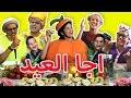 فوزي موزي وتوتي – أغنية إجا العيد – Eja elaid song