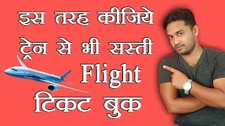 Book Cheap Flight Tickets in Your Phone