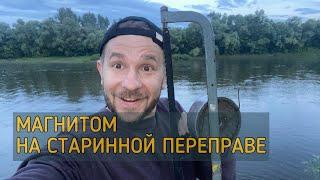 Бросаю поисковый магнит на месте старинной переправы на реке Дон в городе Лиски Много находок